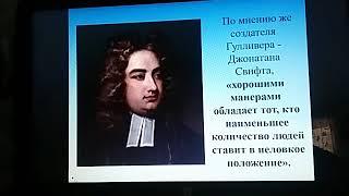 Международный этикет.Кадырова Ч.А. группа 261,262.
