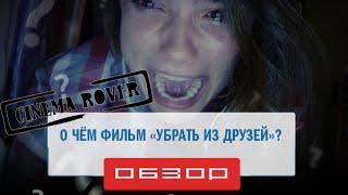 [Cinema Rover] - Обзор фильма ► Удалить из друзей / Unfriended ◄