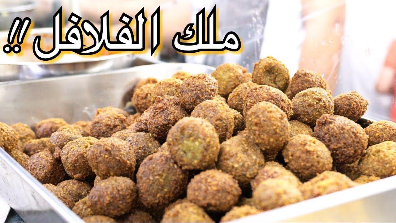فلافل الخالدية - ساندويتش الصبه !! | king of Falafel