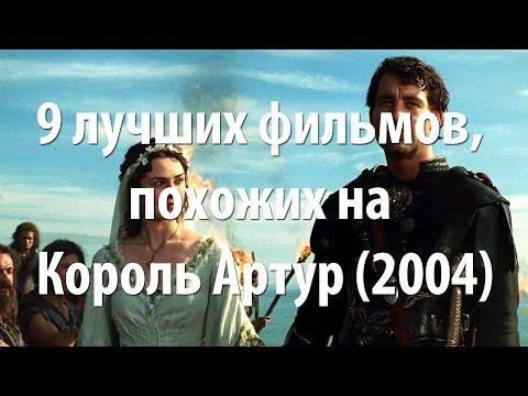 видео: 9 лучших фильмов, похожих на Король Артур (2004)