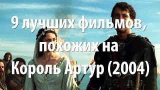 9 лучших фильмов, похожих на Король Артур (2004)
