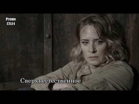 Кадры из фильма Сверхъестественное - 13 сезон 6 серия