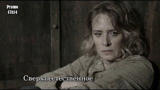 Сверхъестественное 13 сезон 14 серия - Промо с русскими субтитрами // Supernatural 13x14 Promo