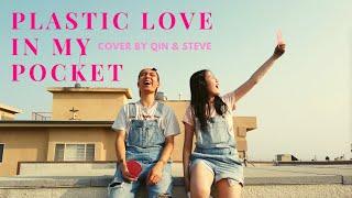 用Plastic Love方式打开Rich Brian的Love In My Pocket | City Pop风格改编翻唱 - Cover by Zheqin Li \u0026 KX Steve
