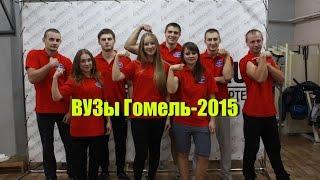 ВУЗы Гомель-2015