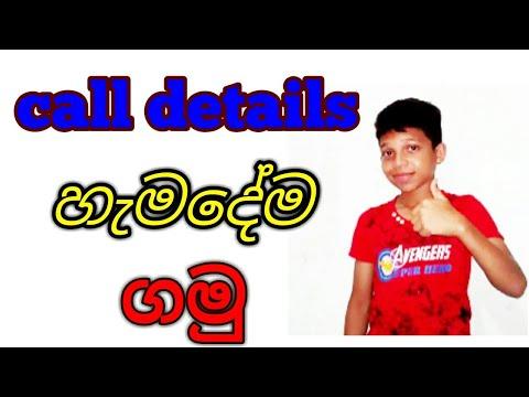 How to phone call details gamu sinhala video / Harindu tech show