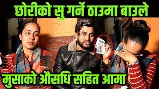 छोरीको सु गर्ने ठाउमा बाउले,Himesh neaupane New Video