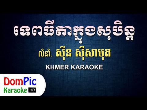 ទេពធីតាក្នុងសុបិន្ត ស៊ីន ស៊ីសាមុត ភ្លេងសុទ្ធ - Tep Thida Knong Soben Sin Sisamuth - DomPic Karaoke