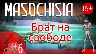 [Игра Masochisia - серия #6 - прохождение] - Брат на свободе(, 2015-11-16T21:02:54.000Z)