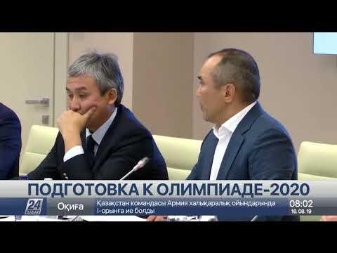 Сколько Казахстан уже завоевал лицензий на Олимпиаду в Токио