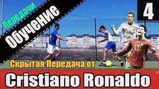 Скрытая Передача Ronaldo★HD ¦ Обучение Финтам Cristiano Ronaldo #4