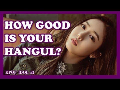 Kpop Quiz: How good is your hangul? (Kpop Idol #2)