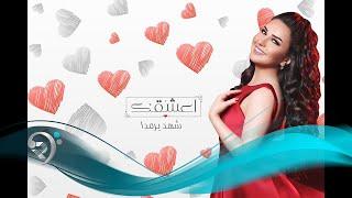 Shahad Brmda - A'shakak (Official Lyrics Video)  | شهد برمدا - اعشقك - كلمات