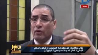 العاشرة مساء| نواب يرفضون حكم الإدارية العليا بمصرية تيران وصنافير !!