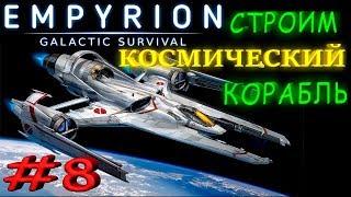 строим малый корабль в Empyrion - Galactic Survival. Обучение Выпуск 8