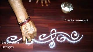 Creative Beautiful Sankranthi Rangoli Chukkala Muggulu Designs 2018 | Indian Bogi Pongal Festivals