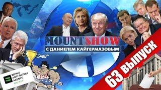 Путин и Трамп отравили Хиллари Клинтон. MOUNT SHOW #63