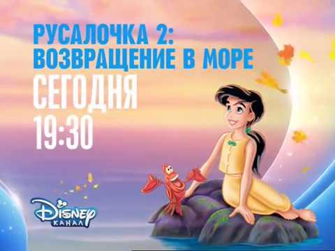Disney Channel Russia cont. 18-11-16 #2