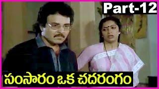 Samsaram Oka Chadarangam - Telugu Full Movie Part-12 - Sarath Babu, Suhasini