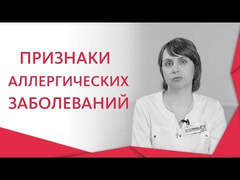 Аллергические заболевания. 🌼 Симптомы, лечение и профилактика аллергических заболеваний. 12+