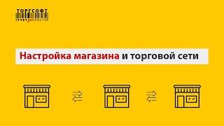 Настройка торговой сети в Торгсофт || Как настроить магазин?