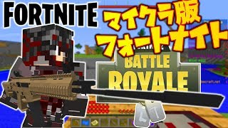 【Minecraft】新武器ミニガンやトラップも追加されたマイクラ版フォートナ…