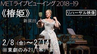 〈花から花へ〉オペラ《椿姫》よりヴィオレッタの有名アリア♪