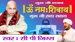 गुरु जी भजन | ॐ नमः  शिवाय गुरु जी सदा सहाय | Best Guru Ji Bhajan |  Cp Jigs | Ambey Bhakti