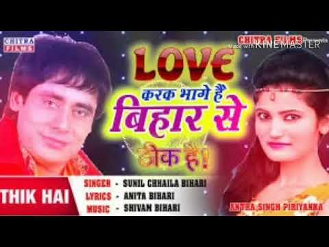 #Thikhai Love Kar ke Bhage hai Ghar se Bihar lot ke na aanege|Bhojpuri Song