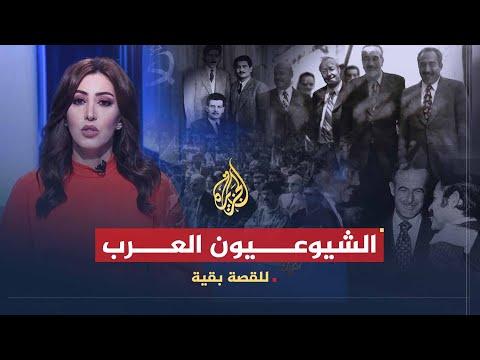 للقصة بقية- الثورة البلشفية وتجربة اليسار العربي  - 23:21-2017 / 11 / 13