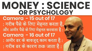 Money : The Science or The Psychology | Camera 15 | Camera 16