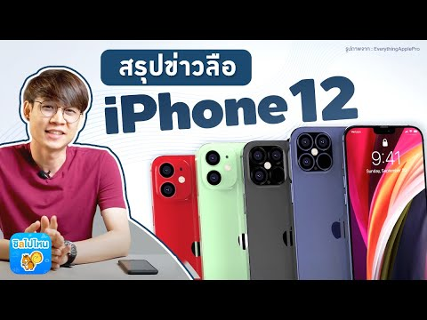 สรุปข่าวลือ IPhone 12 มี 4 รุ่นรองรับ 5g , จอ OLED , LiDAR , Touch ID ราคาเริ่มต้นประมาณ 22,100 บาท