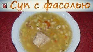Легкий куриный суп с фасолью. Самый простой и вкусный рецепт.