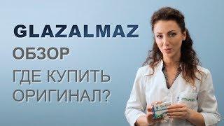 Глаз Алмаз (Glazalmaz) капсулы для зрения: обзор, отзывы