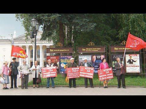 На фото КПРФ провела пикет в Сергиевом Посаде изображение