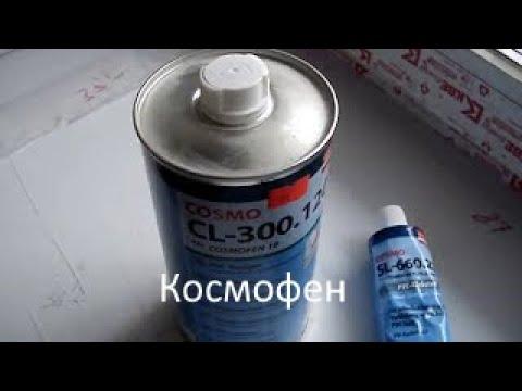 Смотреть использование жидкого пластика космофен онлайн