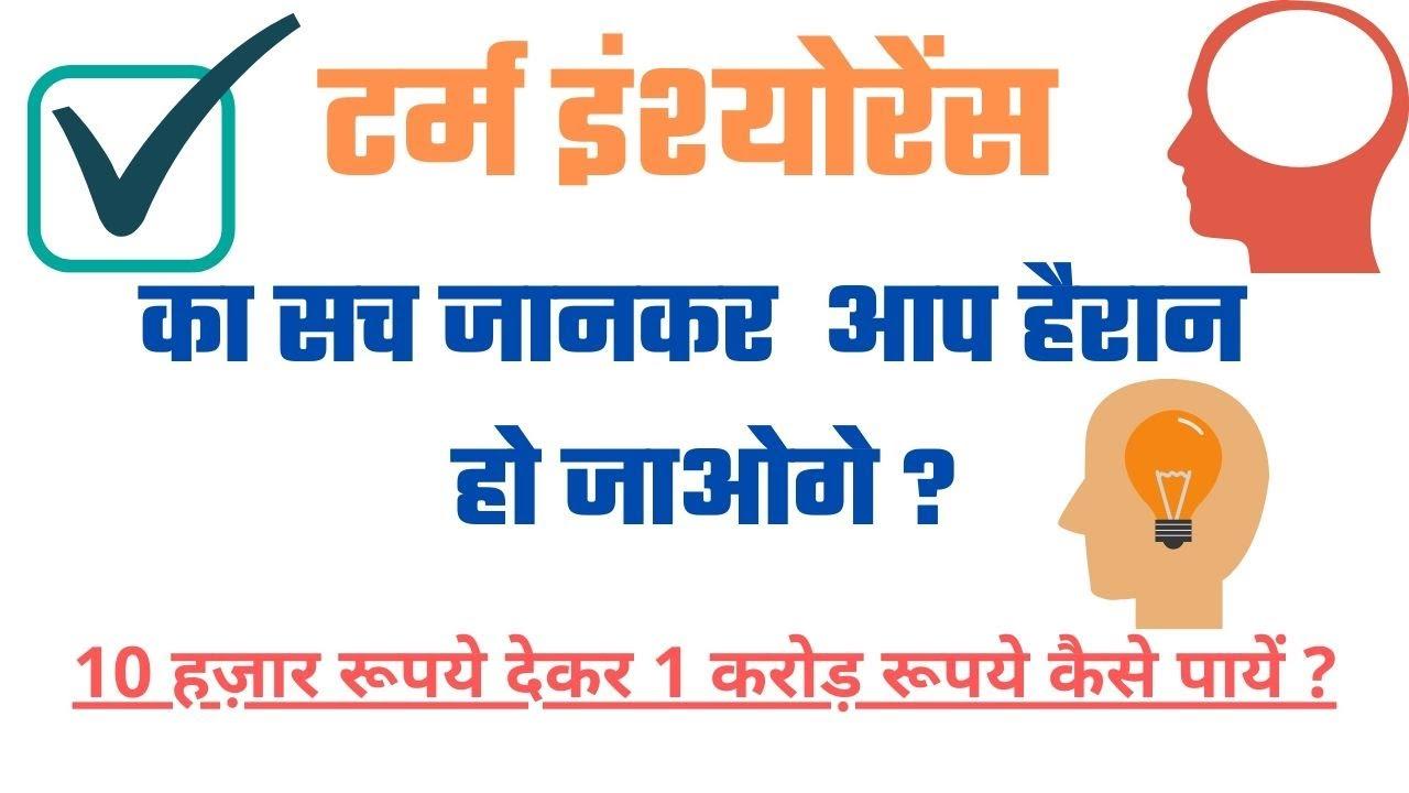 Term Life Insurance in Hindi | term life insurance | lic ...
