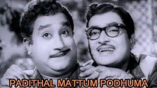 Padithal Mattum Podhuma Full Movie HD