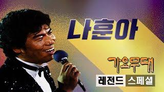 나훈아 [레전드 스페셜] @가요무대