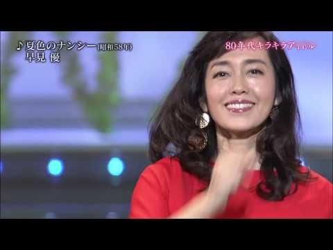 早見優 夏色のナンシー(2018年11月)