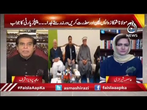 Raja Pervaiz Ashraf Exclusive Interview with Asma Shirazi | Faisla Aap Ka | 14 April 2021 | Aaj News