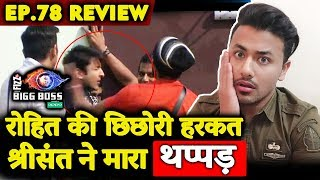 Sreesanth SLAPPED Rohit For His Behaviour | Intentional Or Unintentional | Bigg Boss 12 Ep.78 Review
