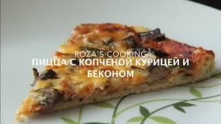 Как приготовить пиццу | Пицца с копченой курицей и беконом