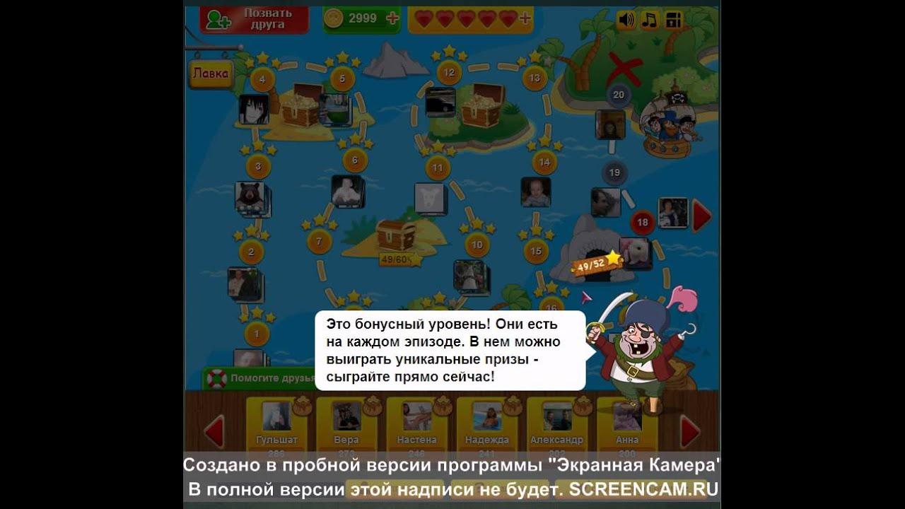 как добавить деньги в игру сокровища пиратов
