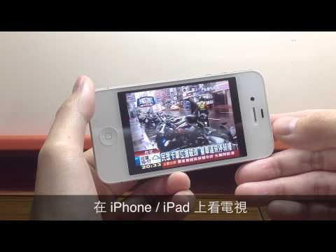 在iPhone  iPad 上看電視- TVUPlayer