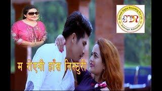 new lok dohori song 2074|Maroyeni Has Nisthuri-Sobha Thapa & Manish BK Ft. Rabindra Thapa & Jharana