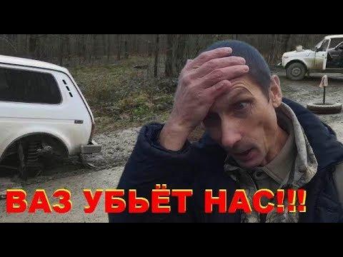АвтоВАЗ Убьёт нас! Купить Lada 4x4 и ВЫЖИТЬ! Такое вам не расскажут про НИВА ВАЗ 2121 Chevrolet Niva