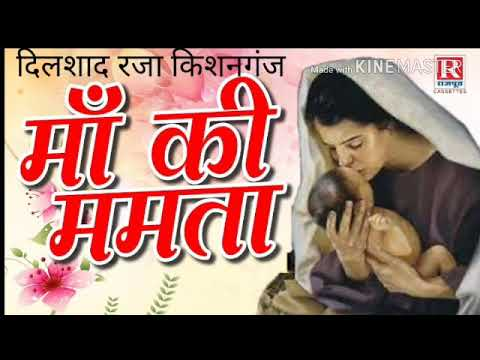 Dilshad raza kishan ganj माँ जैसी जहाँ में कोई औरत ना मिलेंगे