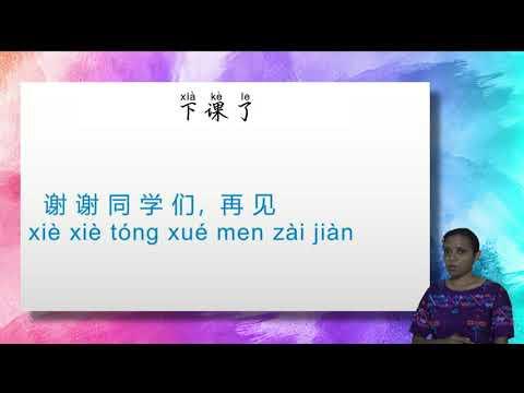 Video Pembelajaran Bahasa Mandarin