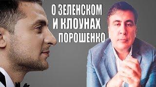 Саакашвили: По сравнению с Порошенко Зеленский очень слабый актёр